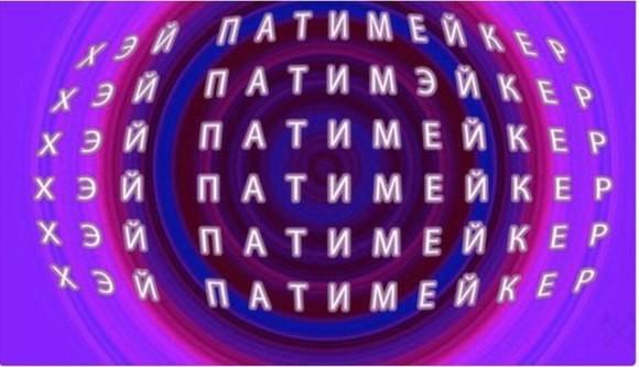 Пика х MCB 77-Патимейкер (Timakoff & Sdob Mix)