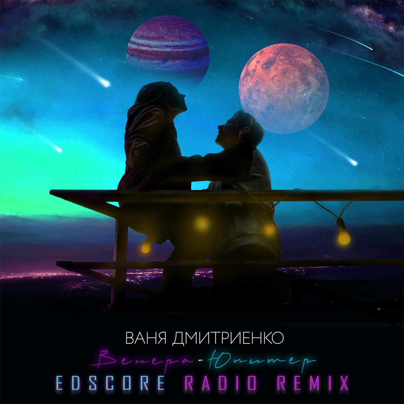 Ваня Дмитриенко - Венера - Юпитер (EDscore Radio Remix)
