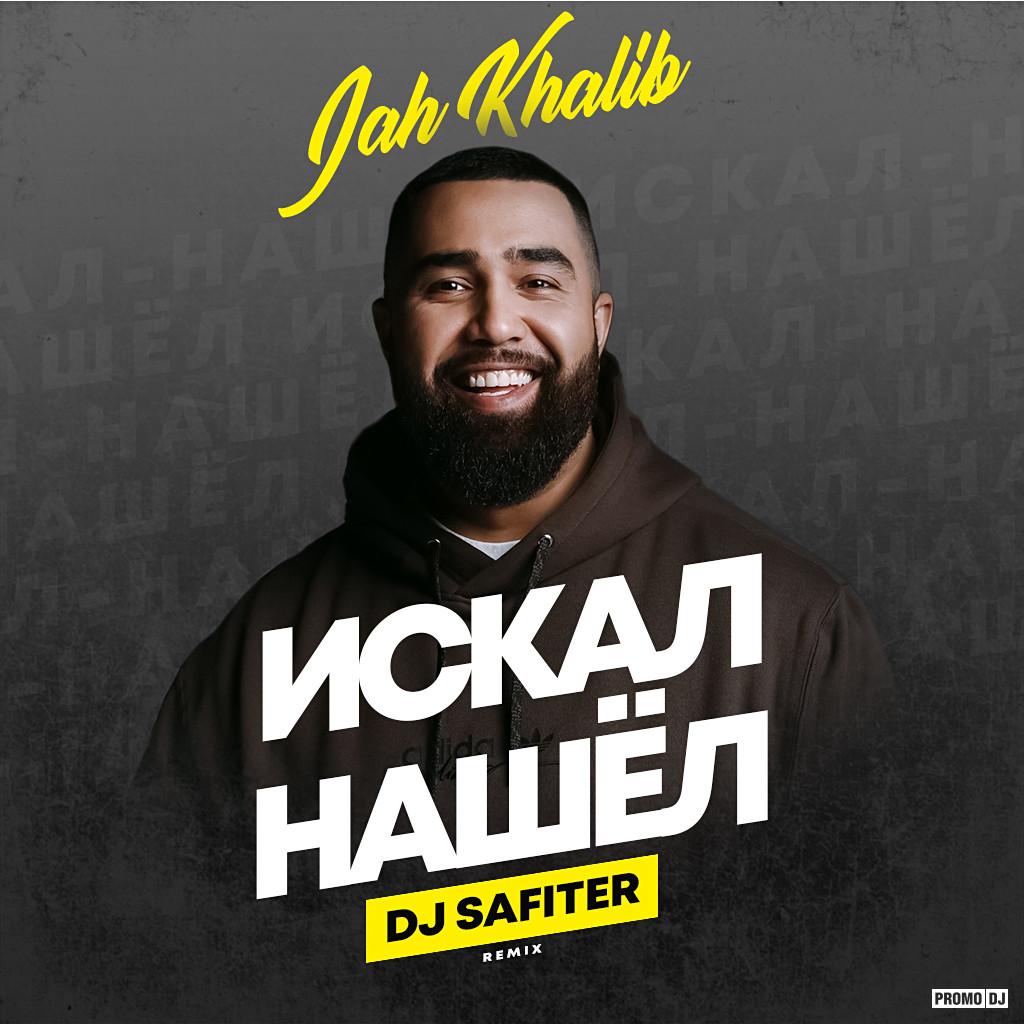 Jah Khalib Iskal Nashyol Dj Safiter Remix Radio Edit Safiter
