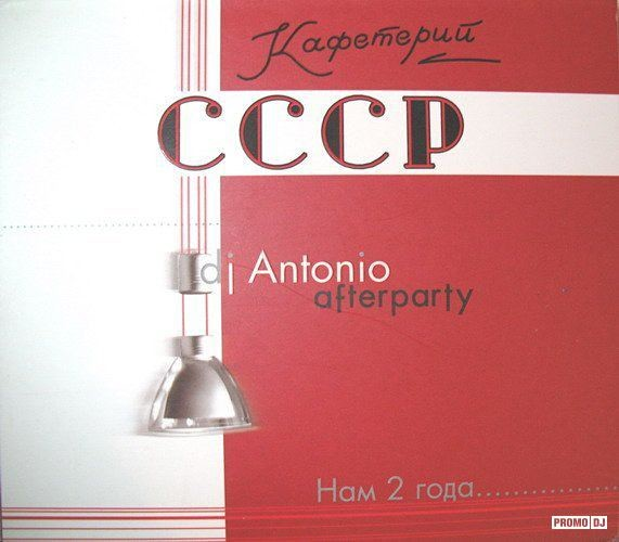 DJ Antonio - Кафетерий CCCP Afterparty (Нам 2 Года...)