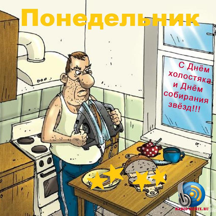 Прикольные картинки мужика на кухне, телефон