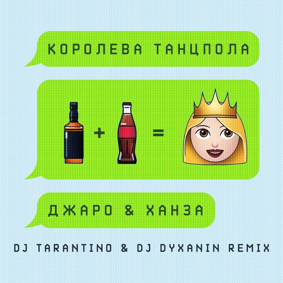 скачать музыку королева танцпола remix