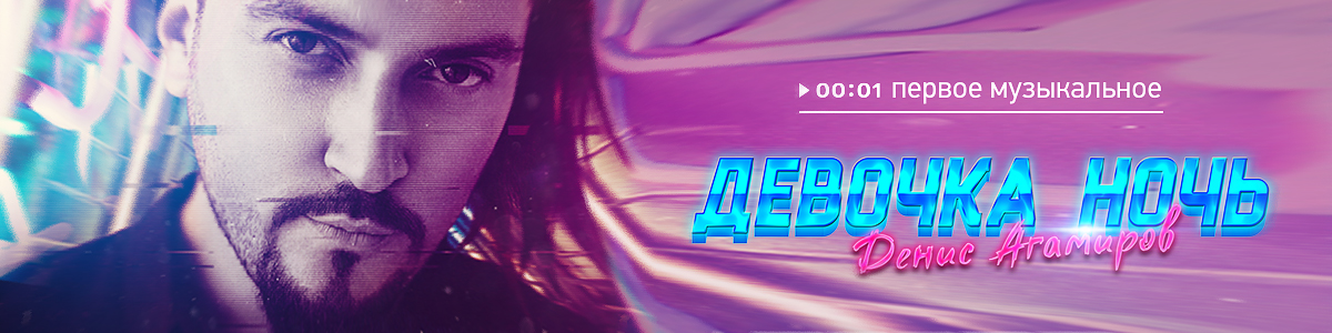 Sia - Unstoppable (Stylezz & Denis Agamirov Remix) – DENIS
