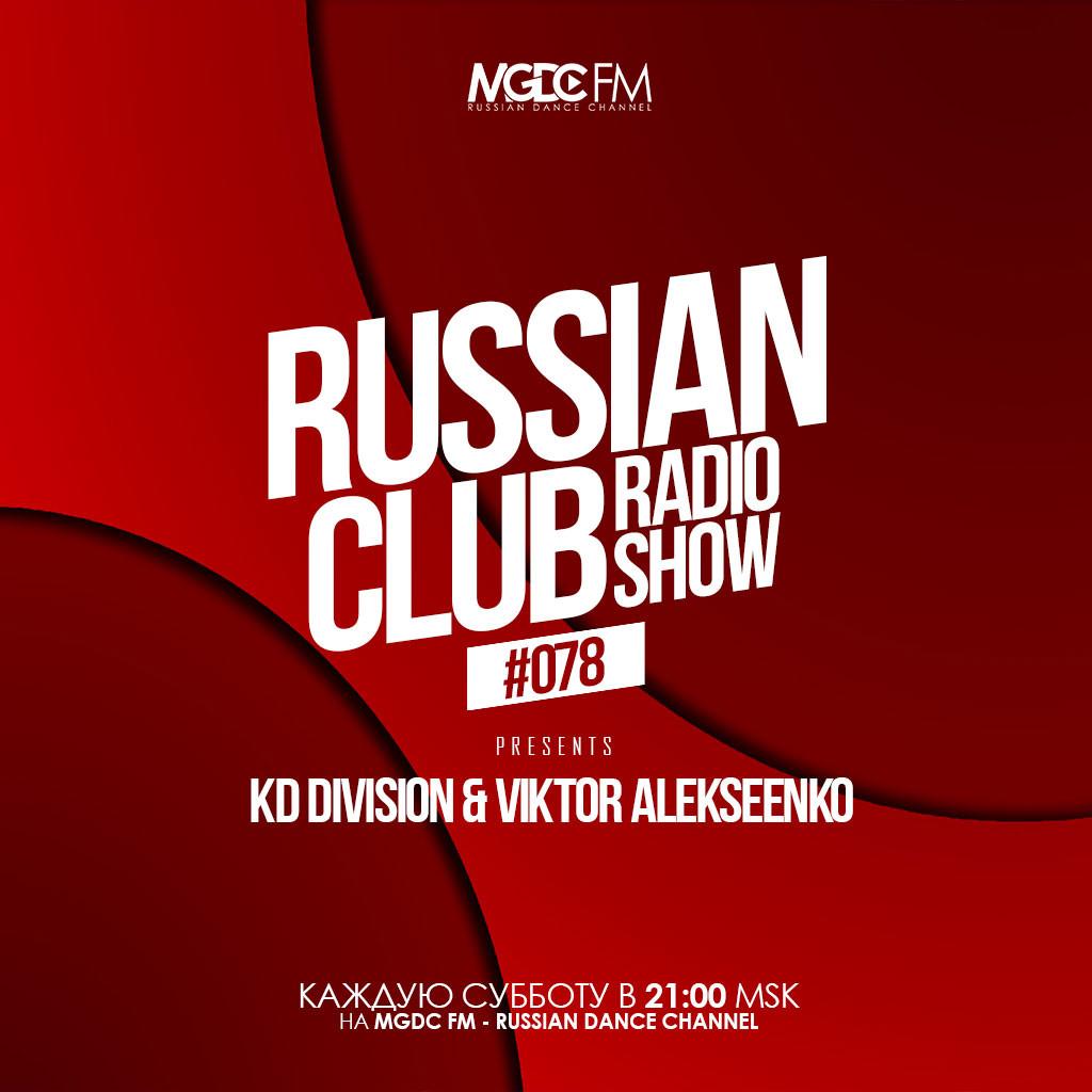 KD Division & Viktor Alekseenko - Russian Club #78
