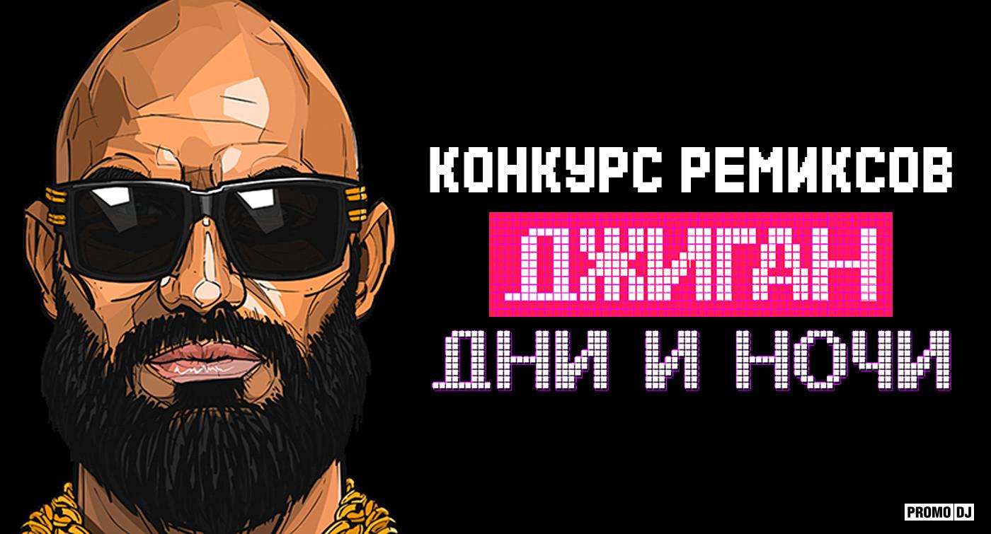 ДЖИГАН ДНИ И НОЧИ RUSLAN MISHIN RADIO REMIX СКАЧАТЬ БЕСПЛАТНО