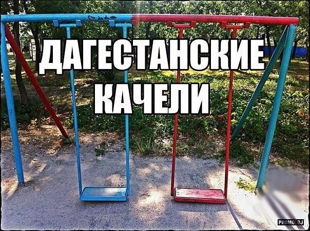 Дагестан картинки прикольные