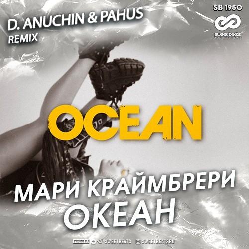 Мари Краймбрери - Океан (D. Anuchin & Pahus Remix)