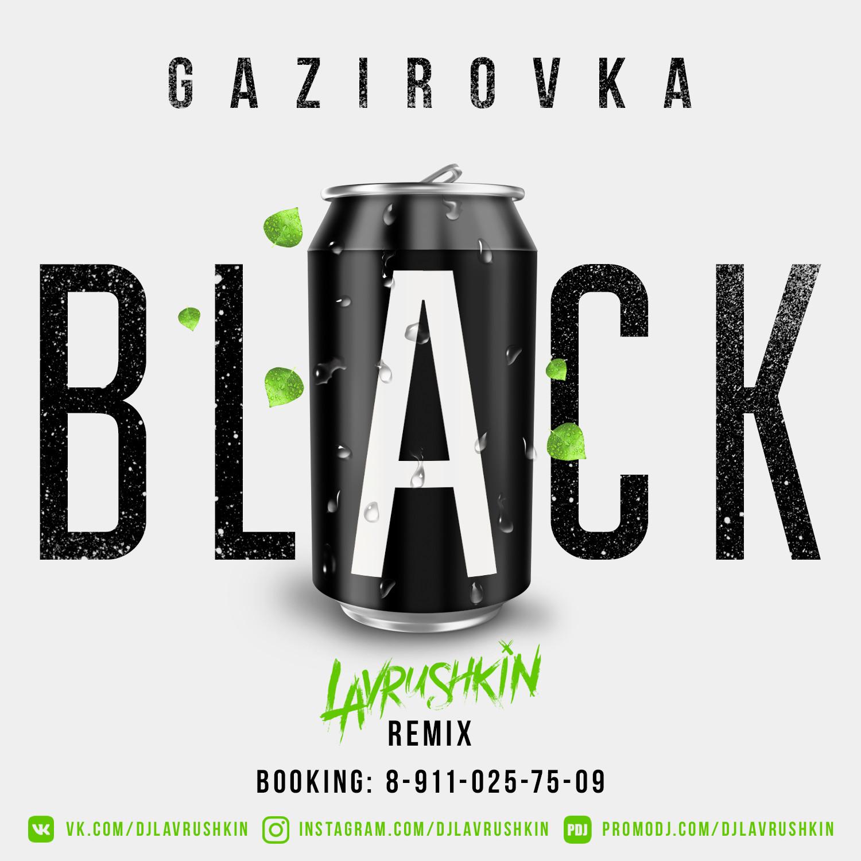 gazirovka - black (2017) mp3 download