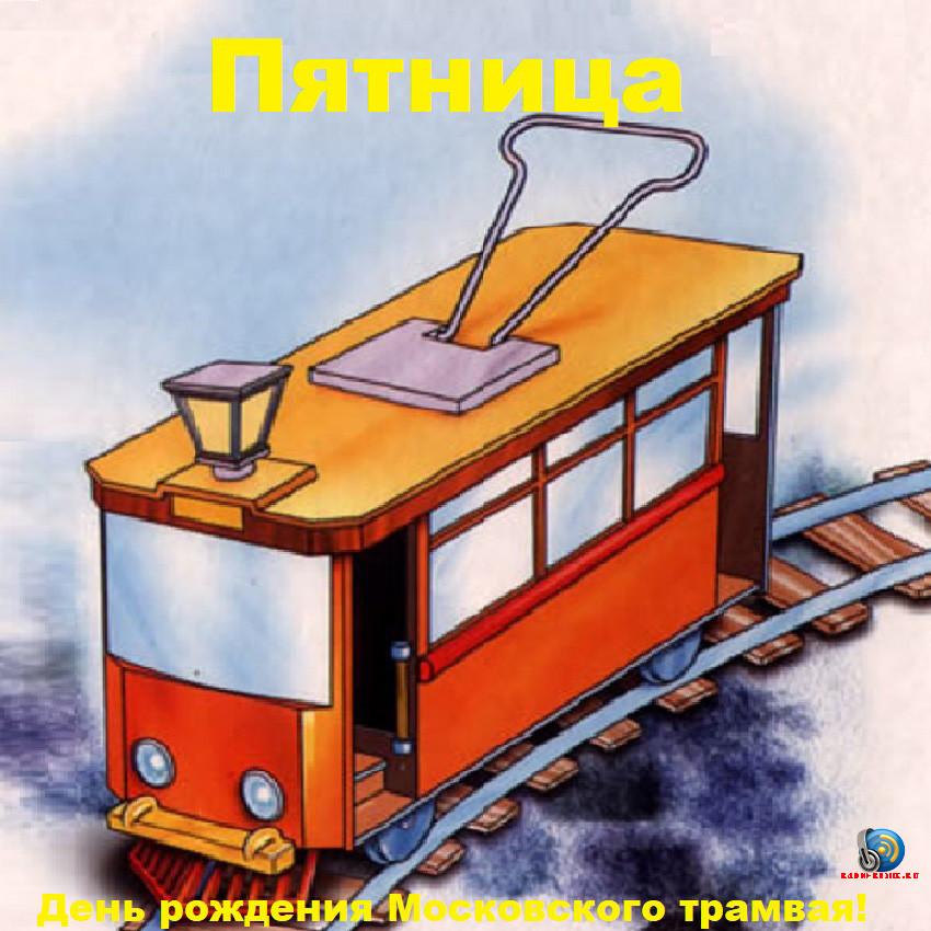 открытки с днем трамвая