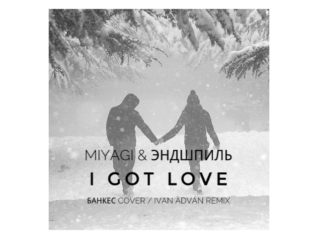 Miyagi & Эндшпиль - I Got Love (Банкес Cover) (IVAN ADVAN