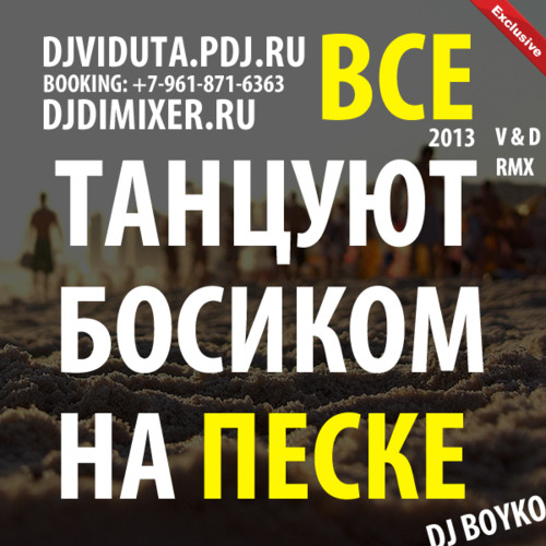 DJ BOYKO ВСЕ ТАНЦУЮТ БОСИКОМ НА ПЕСКЕ СКАЧАТЬ БЕСПЛАТНО