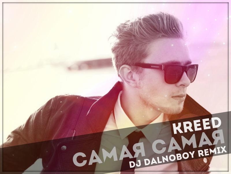 246610e8c99af KReeD - Самая-самая (DJ Dalnoboy Remix) – DALmusic  BERLOGA PROMO MUSIC  LABEL