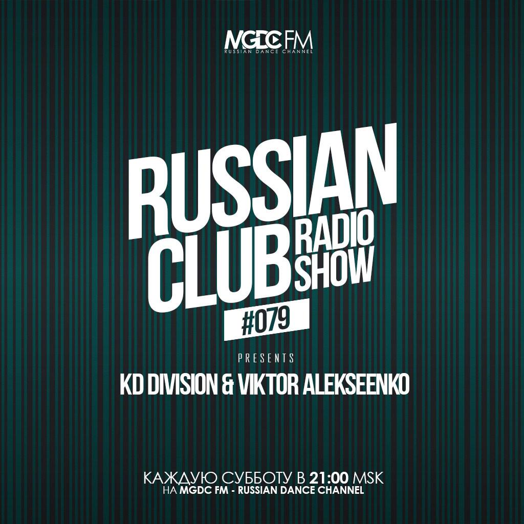 KD Division & Viktor Alekseenko - Russian Club #79
