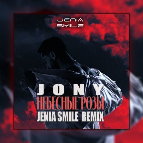 Jony - Небесные Розы (Jenia Smile Remix)