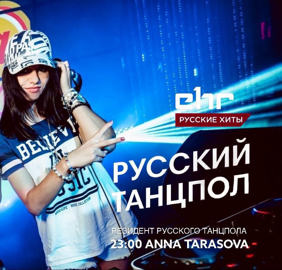 DJ Anna Tarasova (Резидент Русского Танцпола) #12