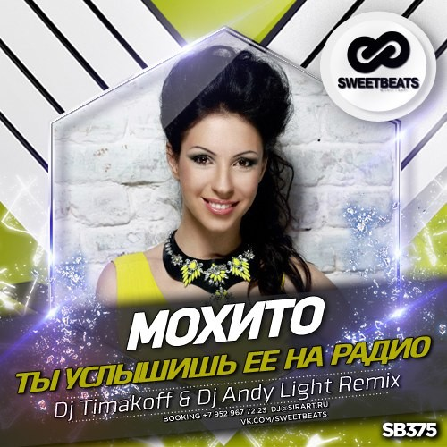 Мохито - Ты услышишь ее на радио (Timakoff & Dj Andy Light Remix)