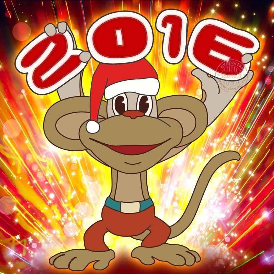 Открытки поздравительные с 2016 годом