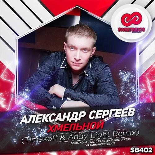 Александр Сергеев - Хмельной (Timakoff & Andy Light Radio Edit)