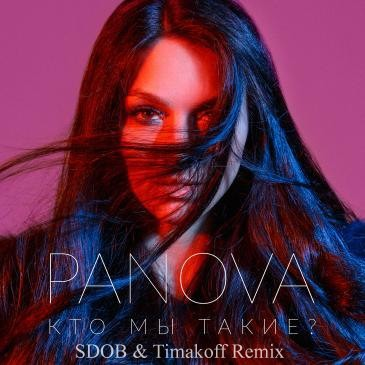 PANOVA - Кто мы такие (SDOB & Timakoff Remix) [2017]
