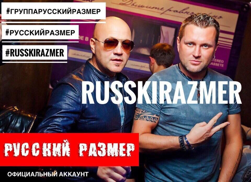 Русский Размер