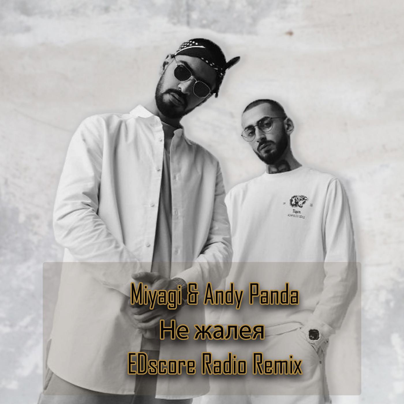 Miyagi & Andy Panda - Не жалея (EDscore Radio Remix)