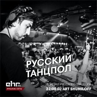 DJ Art Shumiloff (Резидент Русского Танцпол) #4