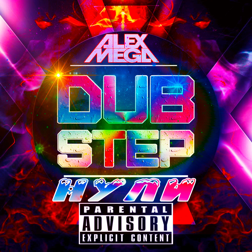 DJ Alex Mega - DUBSTEPнули - 2020