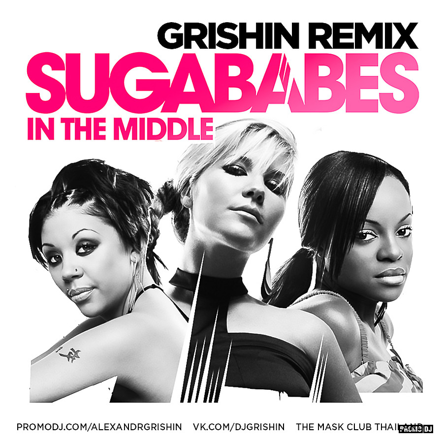 Sugababes in the middle mp3 скачать бесплатно