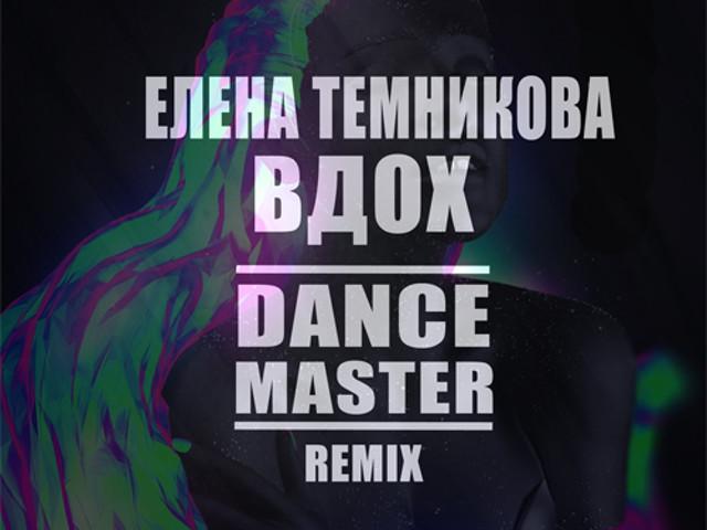 ЕЛЕНА ТЕМНИКОВА ВДОХ DANCE MASTER REMIX СКАЧАТЬ БЕСПЛАТНО