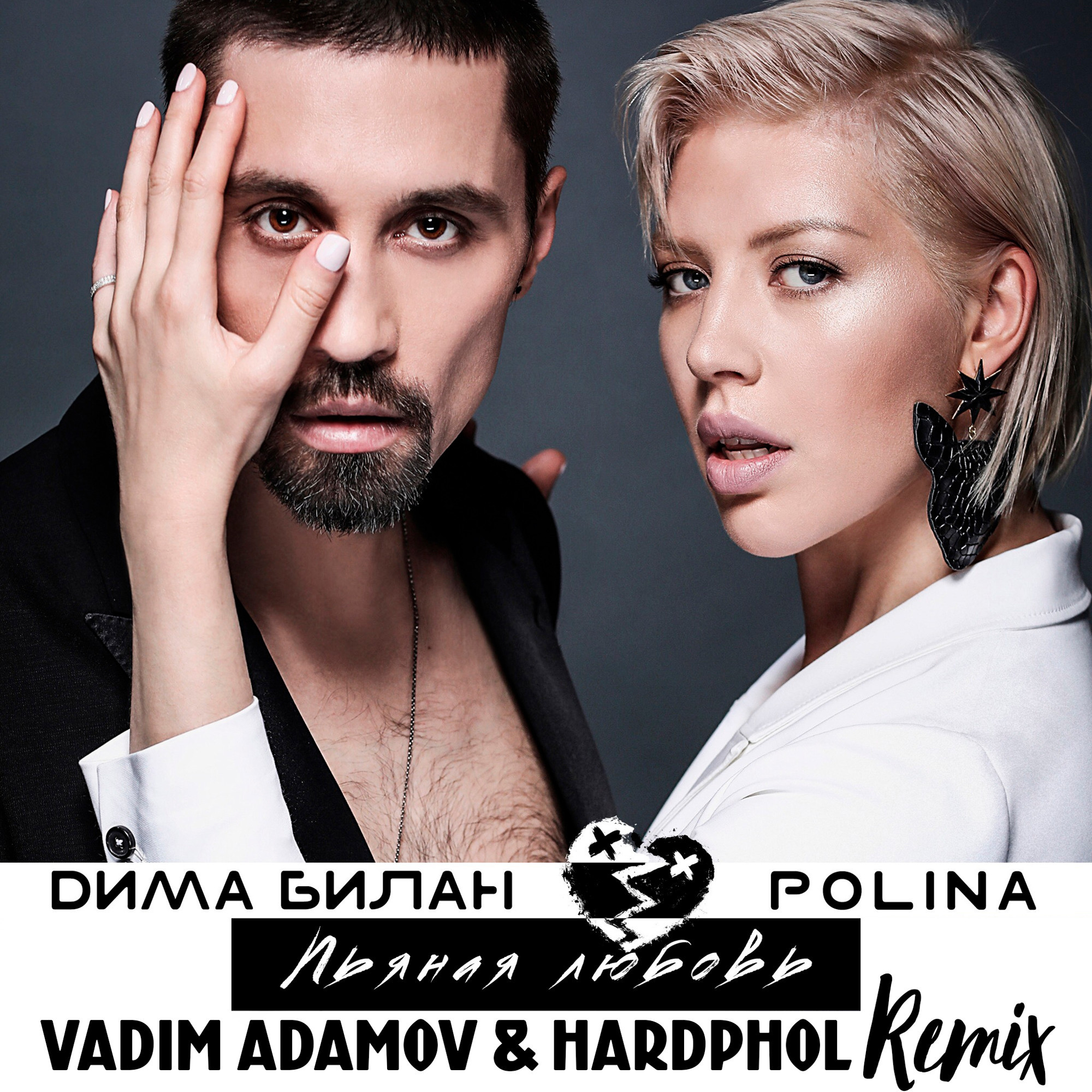Donwload Mp3 Taki Taki Rumba: Пьяная Любовь (Vadim Adamov