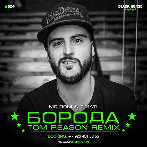 МС DONI ft Тимати  Борода в MP3  zaycevnet
