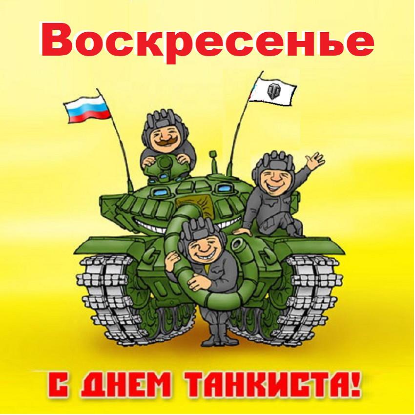 Казанской иконы, открытка с танком на день рождения