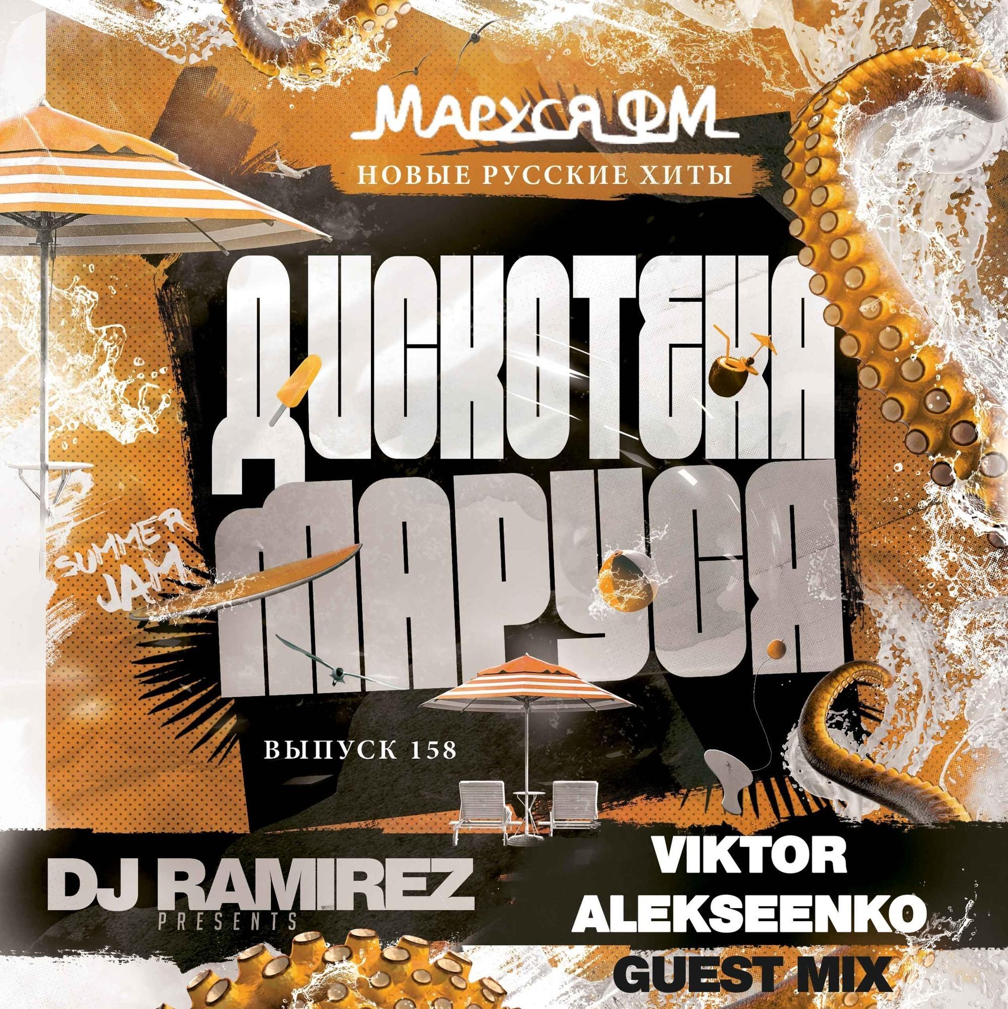 Viktor Alekseenko - Special Guest Mix For Дискотека Маруся #158