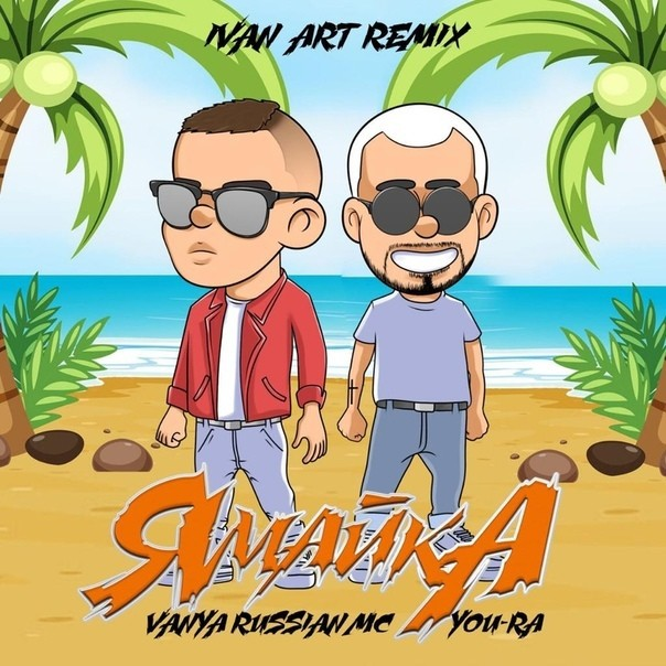 You-Ra, Vanya RussianMc - Ямайка (Ivan ART Remix) [extended]