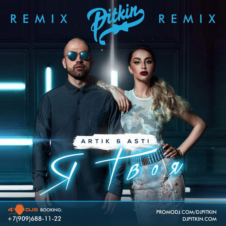 Artik & asti — я твоя (dj pitkin remix) | mediadj.