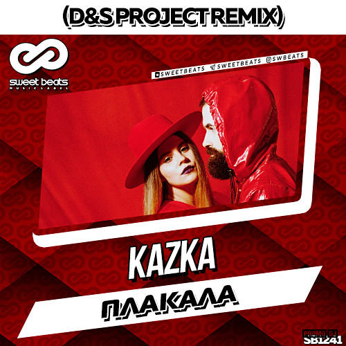 Kazka плакала radio edit