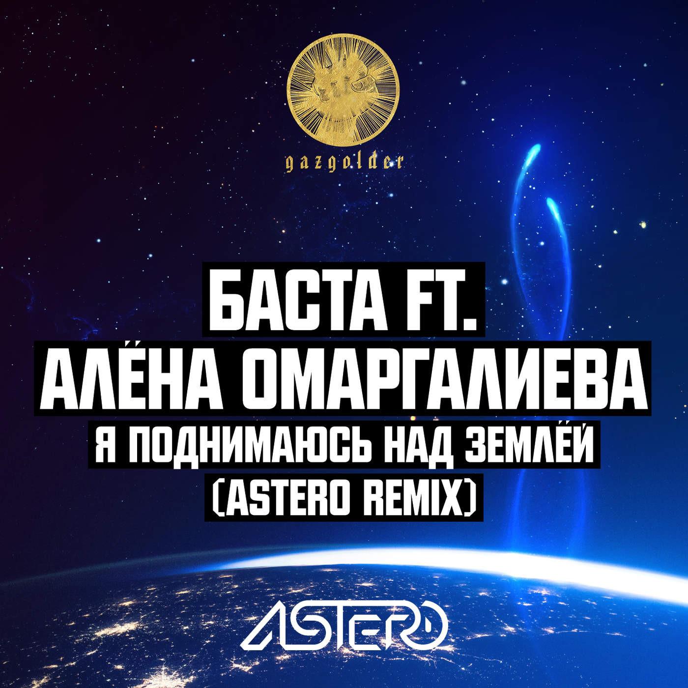 Баста feat. Алёна Омаргалиева - Я Поднимаюсь Над Землей (Astero Remix) (2016)
