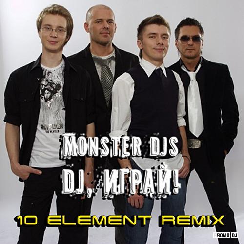 Monster DJs - DJ, играй! (10 Element Deep Remix) [2021]