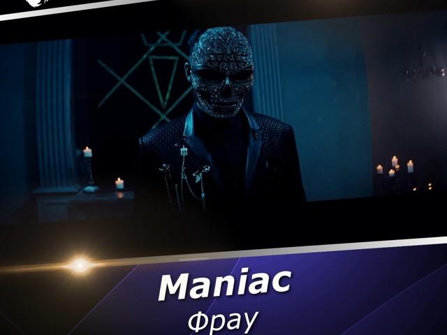 MANIAC-ФРАУ СКАЧАТЬ БЕСПЛАТНО