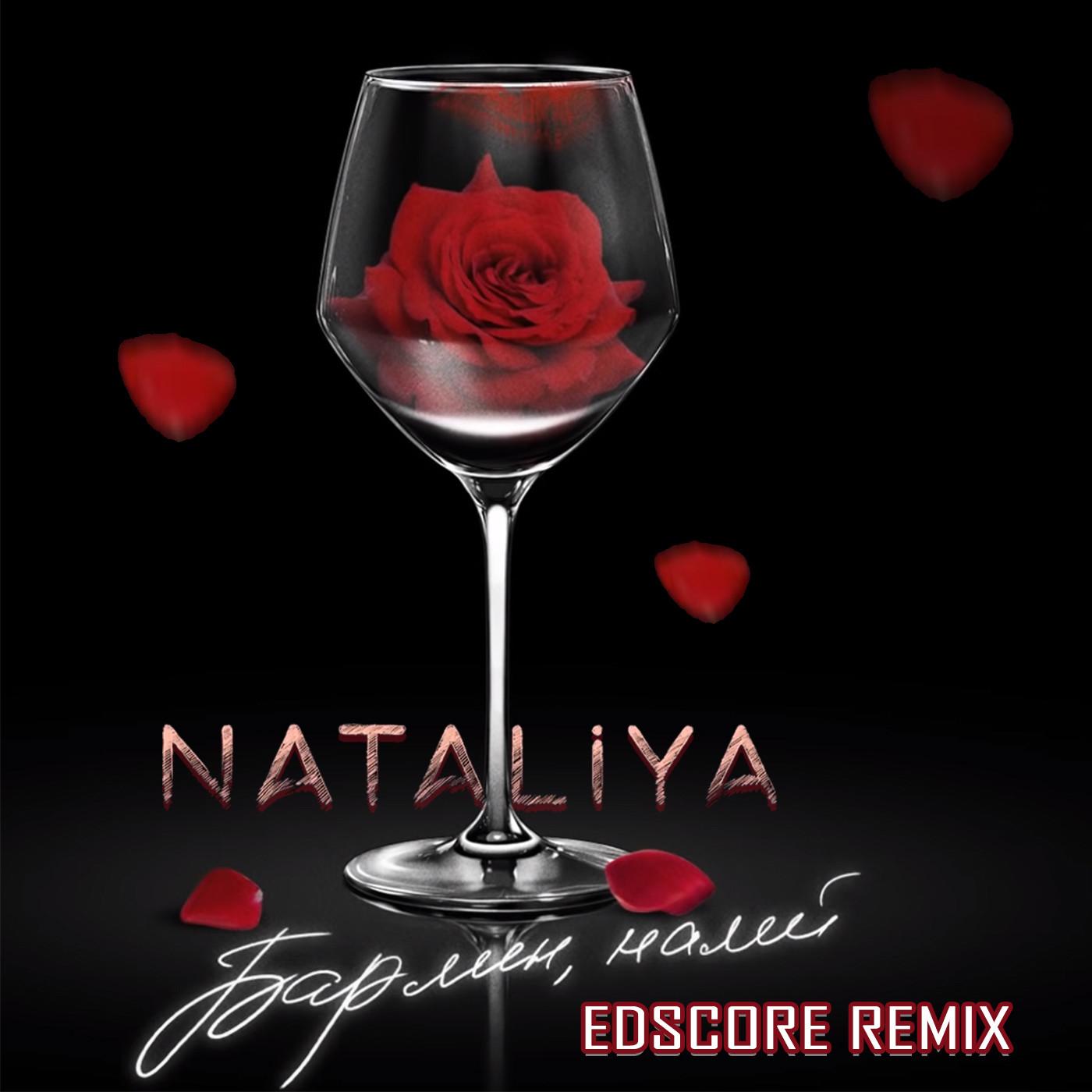 NATALiYA - Бармен, налей (EDscore Remix)