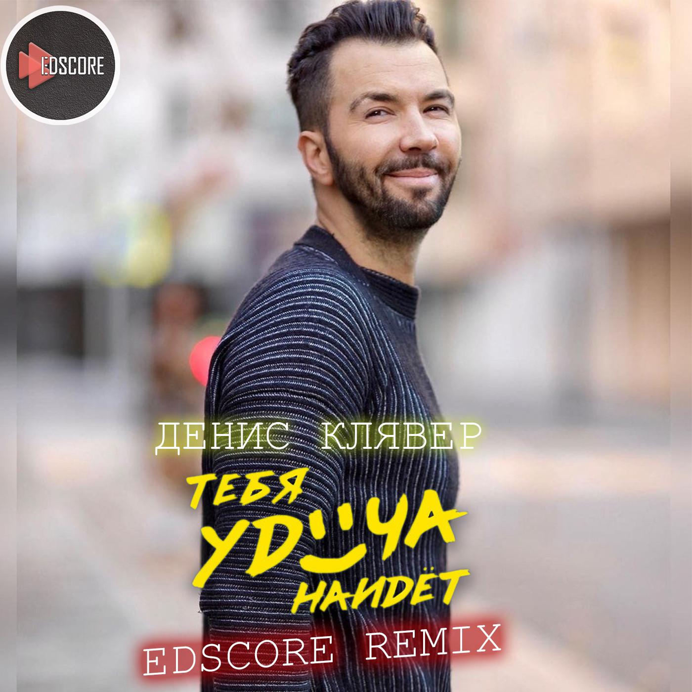 Денис Клявер — Тебя удача найдет (EDscore Remix)