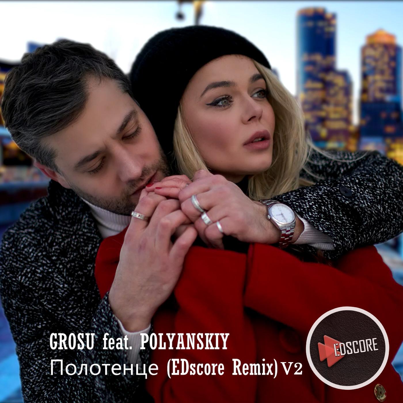 GROSU feat. POLYANSKIY — Полотенце (EDscore Remix) V2