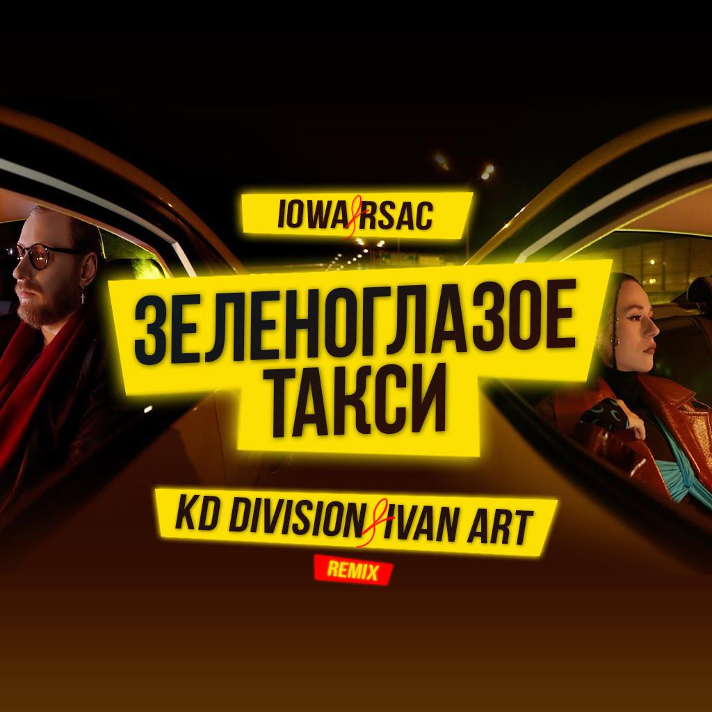 IOWA, RSAC - Зеленоглазое такси (KD Division & Ivan ART Remix)