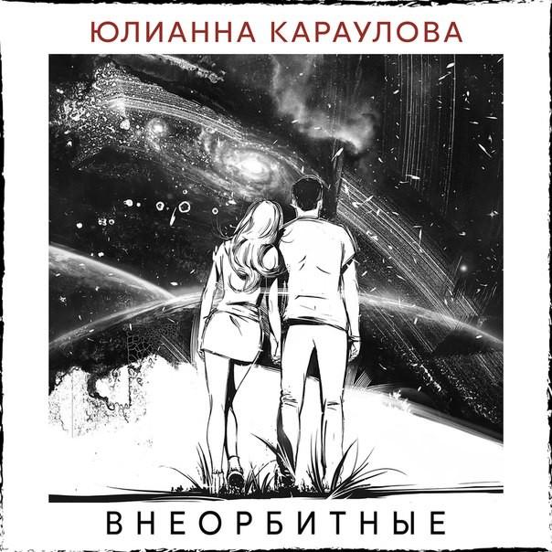 Юлианна Караулова - Внеорбитные (Timakoff Remix)