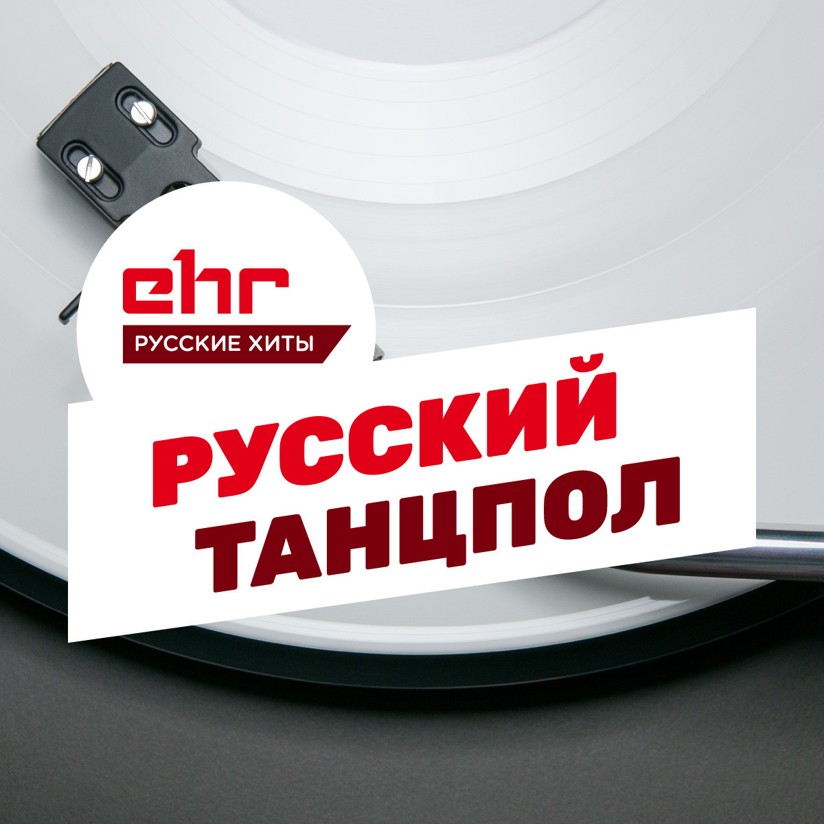 Russian Dance Anthems @ EHR Русские Хиты (12.09.2020) #76