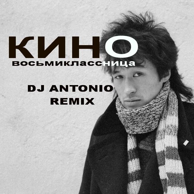 Кино - Восьмиклассница (Dj Antonio Remix)
