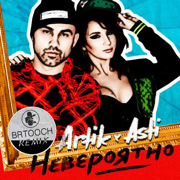 Artik x Asti - Невероятно (DJ Brtooch Remix) – DJ BRTOOCH