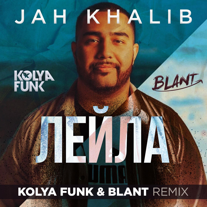 Jah Khalib Lejla Kolya Funk Blant Radio Remix By Dj Kolya Funk Podchaser