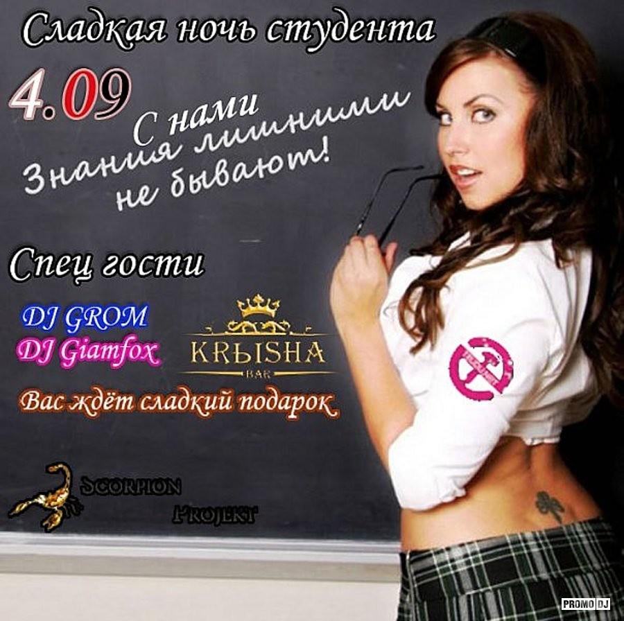 russkaya-studentka-na-noch-ero-foto-na-telef-mastur