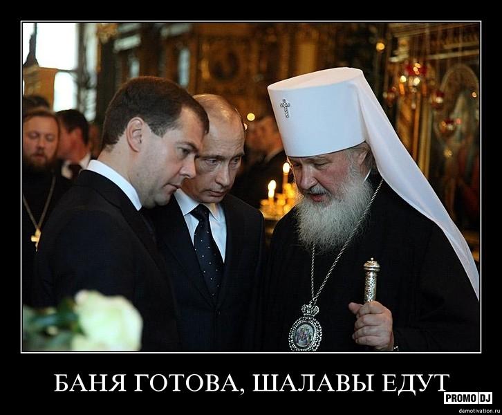 Московское дело демотиваторы